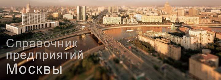 Справочник организаций Москвы